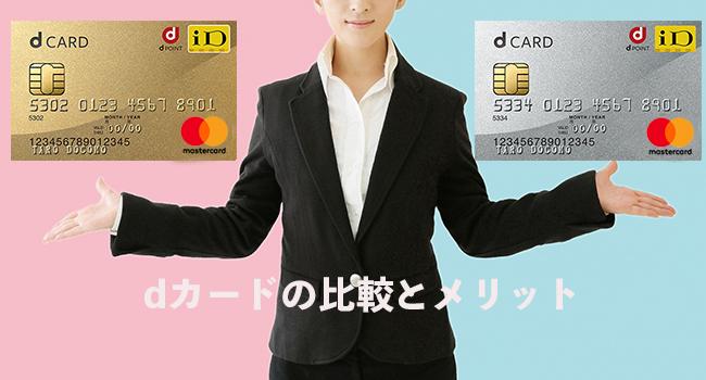 女性が両手を広げている、その手の上にゴールドカードとシルバーカード